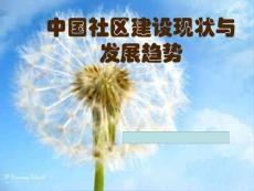 中國社區建設現狀發展趨勢