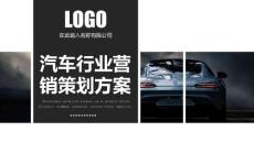 2019科技风汽车行业营销策..