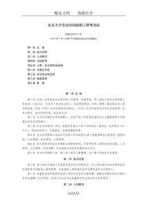 北京大学劳动合同制职工管..