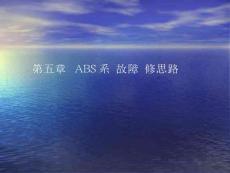 ABS系统故障检修思路