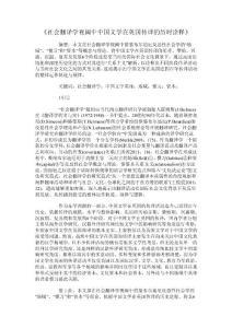 《社会翻译学视阈中中国文..