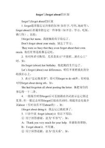 forget与forget about的区别
