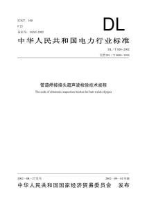 DL/T 820-2002 管道焊接接头超声波检验技术规程