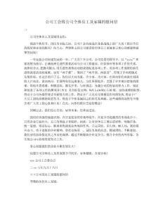 公司工会致公司全体员工及家属的慰问信