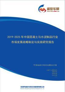 【完整版】2019-2025年中国混凝土与水泥制品行业市场发展战略制定与实施研究报告