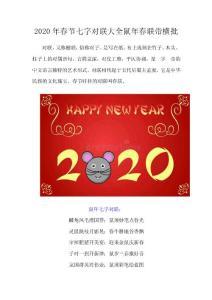 2020年春节七字对联大全鼠..