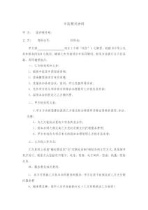 中医顾问合同