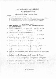 浙江省91高中联盟2018_201..