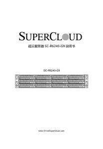 服务器SC-R6240-G9说明书