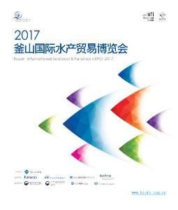 釜山国际水产贸易博览会