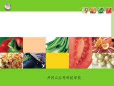 项目二十一果蔬干制