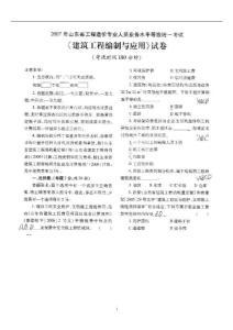 2007山东造价员《建筑工程定额编制应用》