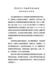 邵阳市中小学教研员高级教..