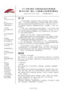 2016中国南京工控自动化及动力传动技术 工业机器人应用技术展览会