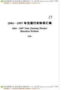 【JT交通行业标准大全】JT 225-1996 汽车发动机冷却液安全使用技术条件
