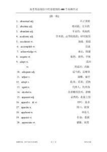 高考英語閱讀中經常遇到的400個高頻單詞