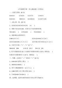 五年级数学单元测试题(..