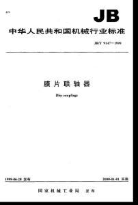 JBT9147-1999膜片联轴器