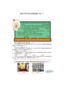 全国中学生语文竞赛试题