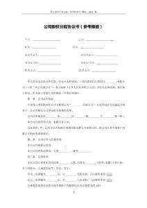 2.股权分配协议书