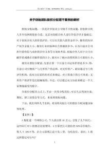 8.关于创始团队股权分配若..