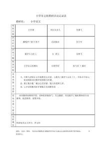 小学语文组教研活动记录表