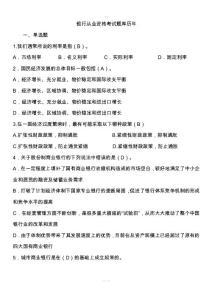 银行从业资格考试题库(历年真题)