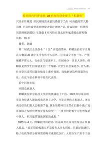 """看好國內科普市場28歲海歸創業要當""""機器俠"""""""