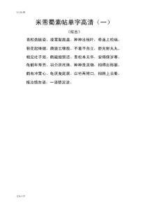 米芾蜀素帖单字高清之一《..