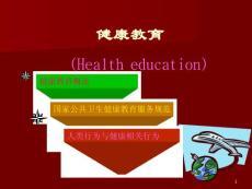 第三模块健康教育概述规范及行为ppt课件