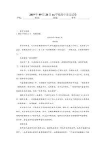 专题十三  实用类文本(传..