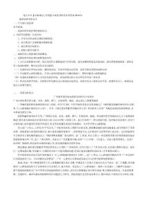 原创  电大本科《城市管理学》形成性考核册参考答案2010春
