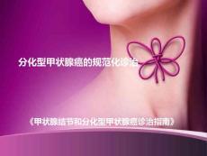 分化型甲狀腺癌規范化診治-ppt精選文檔