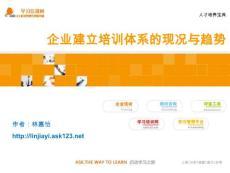 企业建立培训体系的现况与趋势《人才培养宝典》_ASK123学习培训网
