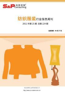 纺织服装周刊