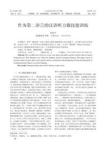 作为第二语言的汉语听力微技能训练