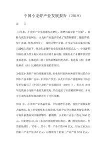 中国小龙虾产业发展报告(..