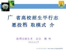 广东省2011年高校招生平行志愿政策介绍