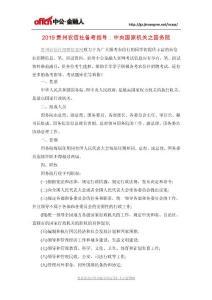 2019贵州农信社备考指导:中央国家机关之国务院