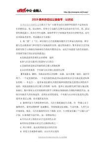 2019贵州农信社公基备考:认识论