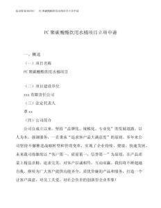 (模板)关于PC聚碳酸酯饮用水桶项目立项申请 (1)