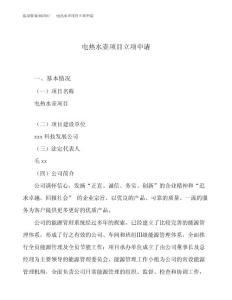 (模板)关于电热水壶项目立项申请 (1)
