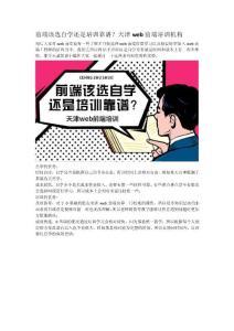 前端该选自学还是培训靠谱?天津web前端培训机构
