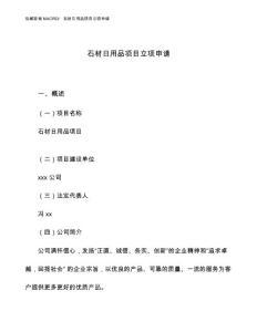 (模板)关于石材日用品项目立项申请