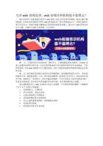 天津web前端培訓,web前端培訓學校值不值得去?