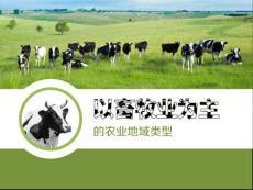 畜牧养殖业发展宣传PPT模板