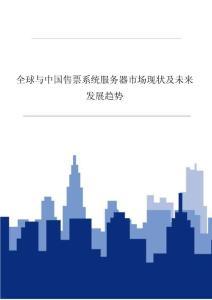 全球与中国售票系统服务器市场现状及未来发展趋势
