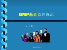 GMP基础管理规范(2)