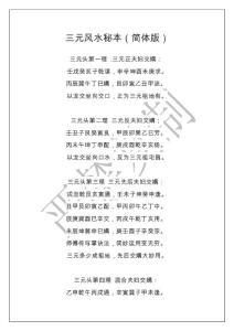 三元风水秘本(简体版)