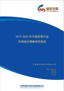 【完整版】2019-2025年中國奶茶行業市場細分策略研究報告